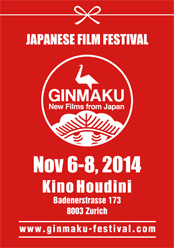 The Frivolous - Ginmaku Japanese Film Festival